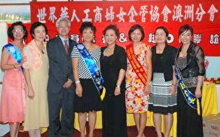 澳世华妇女会欢庆2009会员大会