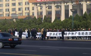 西安取缔户外广告牌 500人请愿遭强行驱散