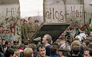 柏林牆倒塌給中國人的啟示(1)