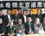 2009年10月18日,林希翎北京追思會部分與會者合影,50多位右派老人和中青年共約120多人到會。(圖:俞梅蓀 提供)