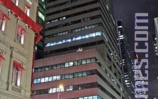 曼哈頓Piaget大樓遭沒收