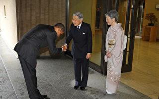 奧巴馬向日皇鞠躬風波  日專家稱行為合宜