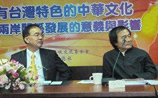 传统中华文化  台湾软实力
