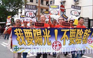多团体反对港府掌控港台