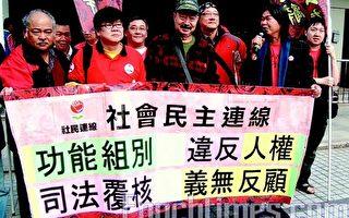 港政黨就功能組別違憲 提司法覆核