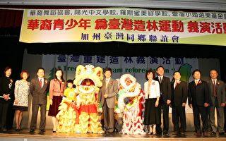 青少年义演 捐助台湾重建