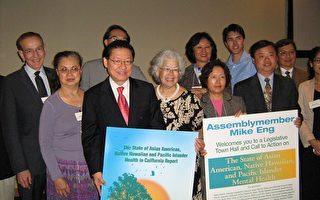 關注亞裔及夏威夷原住民精神健康