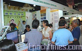 马来西亚国际健康展 法轮功受欢迎
