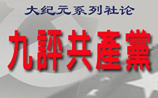 《九评共产党》连环画:九评之九(4)