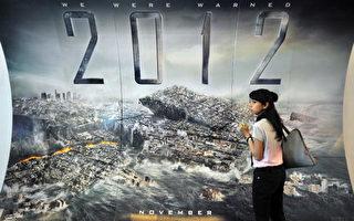 災難大片《2012》給人的啟示
