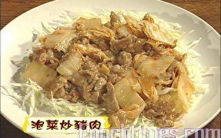 【廚娘香Q秀】泡菜炒豬肉