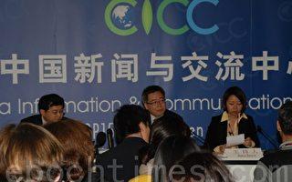 氣候峰會奇聞:中方發布會半數記者擋門外
