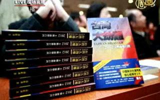 """【热点互动】2012外一章""""台湾大劫难""""(1)"""