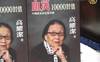 從高耀潔看中國艾滋災難(1)
