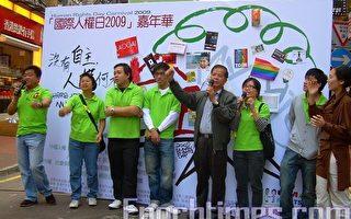 國際人權日 港團體祝願落實公民權利