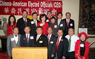 美华裔民选官员年终聚会盛况空前