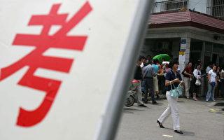 GMAT考試嚴防中國學生作弊