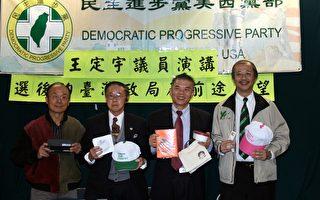 台南市议员王定宇12日来洛演讲