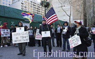 人权日 藏人谴责中共侵犯人权