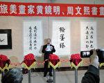 画家黄镜明在开幕式答谢演讲。(杨洋提供)