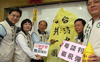 江陈会期  绿营每日一计为民主发声
