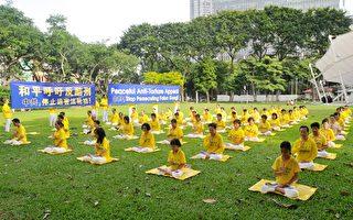 新加坡反酷刑集会  声援西班牙诉江