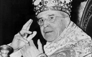 二战教宗庇护十二世接近封圣  犹太组织错愕