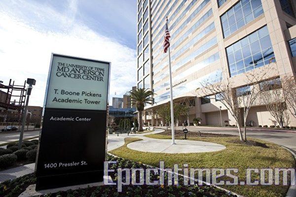位于休斯顿的德州医学中心﹐这里是美国最著名的三大医学中心之一﹐包括德州医学中心﹑MD ANDERSON癌症中心﹑贝勒医学院﹑莱斯大学等著名医疗﹑教育机构﹐都座落在这个区域。(摄影﹕爱德华/大纪元)