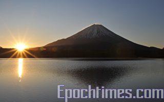 组图:日本富士山新年日出美景