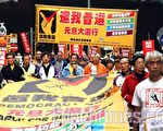 游行人士高举争取双普选和结束一党专政等横幅和标语牌。(摄影:潘璟桥/大纪元)