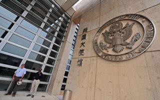 中國學生學者美簽審查趨嚴 美駐華使館回應