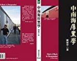 《中南海厚黑学》(封面提供/香港开放出版社)