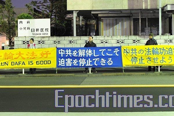 日本法輪功中共使館前抗議迫害
