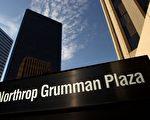 圖:世界第四大軍工廠商諾斯洛普‧格魯門公司(Northrop Grumman)現位於洛杉磯世紀城 (Century City) 的總部。(GettyImages)