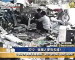 中共宣稱它的經濟實現了V型反轉,但老百姓的收入卻沒跟著轉,中國不但以低廉的勞工成了世界最大工廠,全球最大的電子垃圾場也相應的在中國。(新唐人)