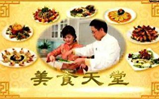 【美食天堂】地三鮮(東北菜)