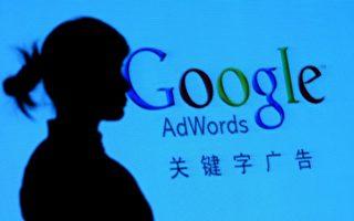 谷歌欲退出中國 重振硅谷價值觀