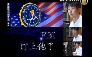 趙元化:向FBI舉報海外大學學生會中的中共特務