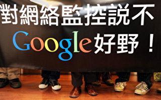 外电﹕谷歌不孤独 反击中共有近例