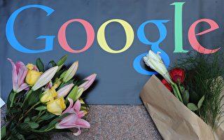 網絡自由對抗網絡封鎖 谷歌事件恐升級