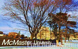 麦克马斯特大学(摄影:余天祐/大纪元)