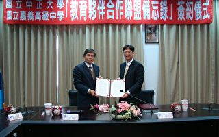 中正大学与嘉中签署 教育伙伴合作联盟