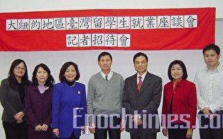 台湾留学生就业座谈5日举行