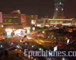 台北101大樓跨年精彩煙火秀前,人們聚集在廣場上。 (攝影:吳柏樺 / 大紀元)
