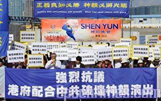 香港法輪佛學會等「護神韻 護香港」公開聲明