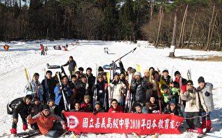 国立嘉义高中2010年日本教育旅行