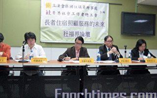 港安老事务委员会被轰交白卷