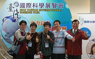 台湾国际科学展 嘉中大放异彩