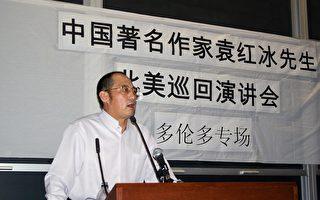 袁紅冰:曝光中共陰謀 為自由爭取時間