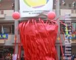 與會貴賓共同為國際巧固球〈FITB〉聯合總部成立揭幕。(攝影:楊柏 ╱大紀元)